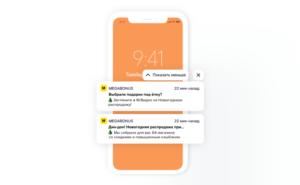 13) В дни акции было разослано 2 пуш-уведомления в мобильном приложении «Мегабонус» для iOS и Android. Первое отправлено 18 декабря, второе 20 декабря.