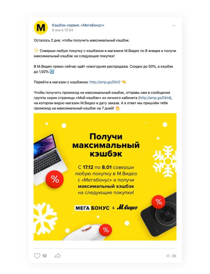 15) Организовано участие «М.Видео» в конкурсе на получение максимального кэшбэка. Проведено размещение постов в группах «Мегабонус» во всех социальных сетях.