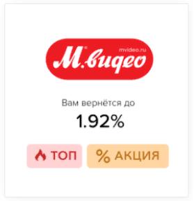 6) Повышение рейтинга «М.Видео» среди других магазинов в кэшбэк-сервисе «Мегабонус» и размещение в карточке магазина стикера «Топ» и «Акция».