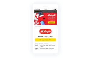7) Размещение баннера на странице магазина приложений «Мегабонус» для iOS и Android.